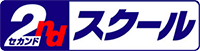 2ndスクールオンライン