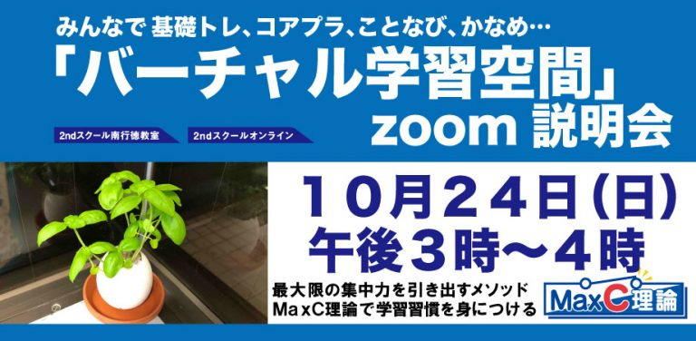 zoom説明会10月24日